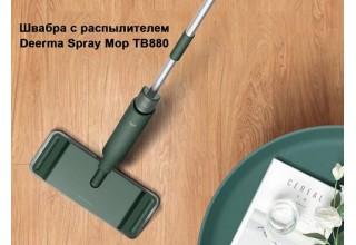 Швабра Xiaomi Deerma Spray Mop (TB880)