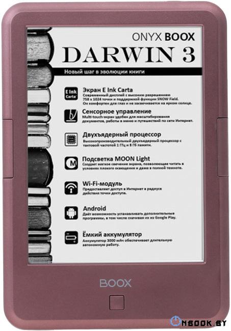 ONYX BOOX Darwin 3 в новом коричневом цвете.