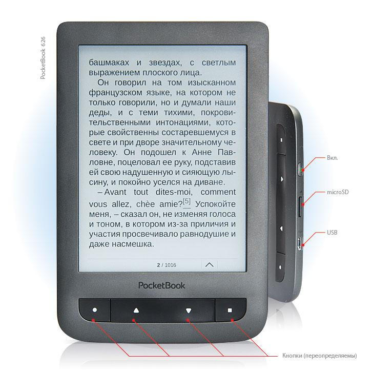 Электронная книга PocketBook Touch Lux 2 626