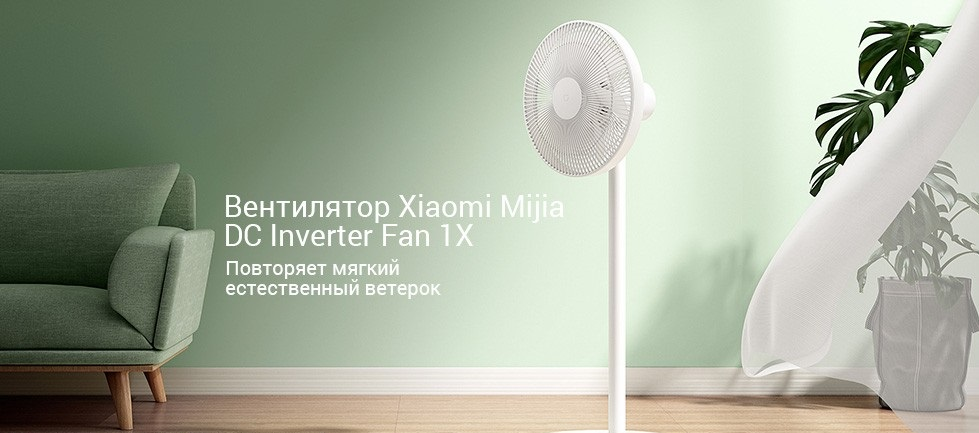Напольный вентилятор Xiaomi Mijia DC Inverter Fan 1X (BPLDS01DM)